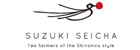 鈴木製茶 |愛知県新城市 | 有機栽培のお茶