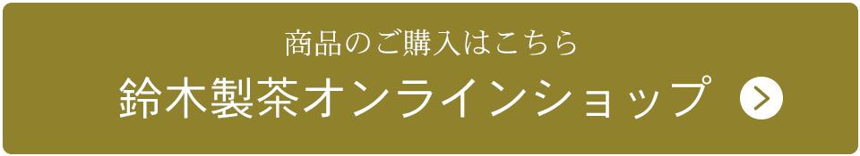 鈴木製茶オンラインショップ